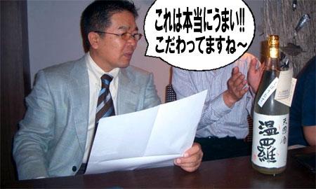 武沢信行先生と酒プロデューサー三村勝則