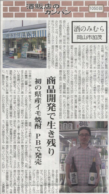 「醸界タイムス」9月22日付けの掲載記事