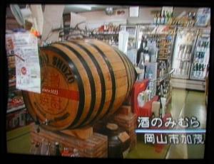 2004/8/15テレビせとうち放送、「テレビせとうち経済ウィークリー」の画面